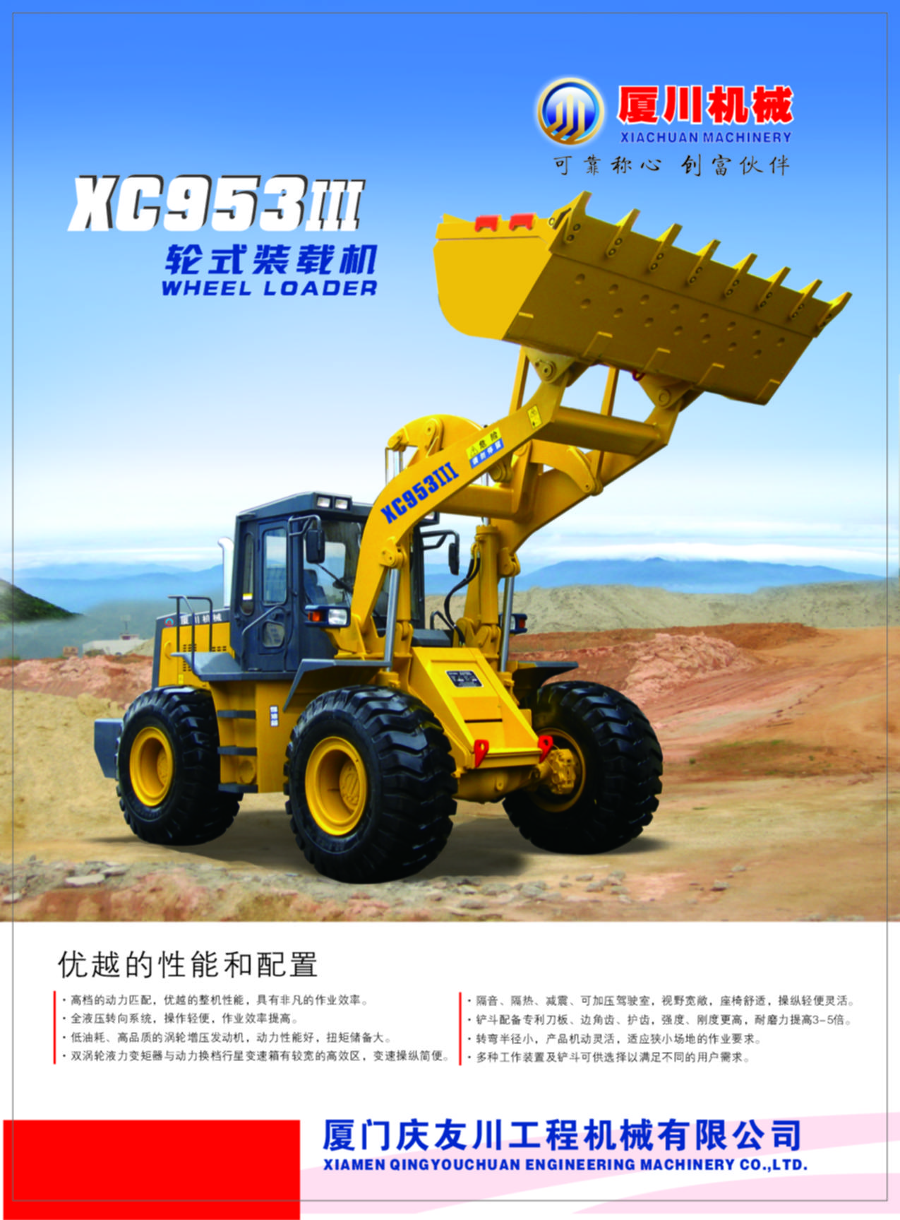 XC953III正面.jpg