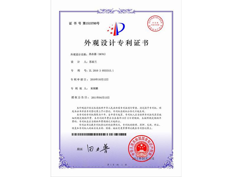 外觀設計專利證書.png