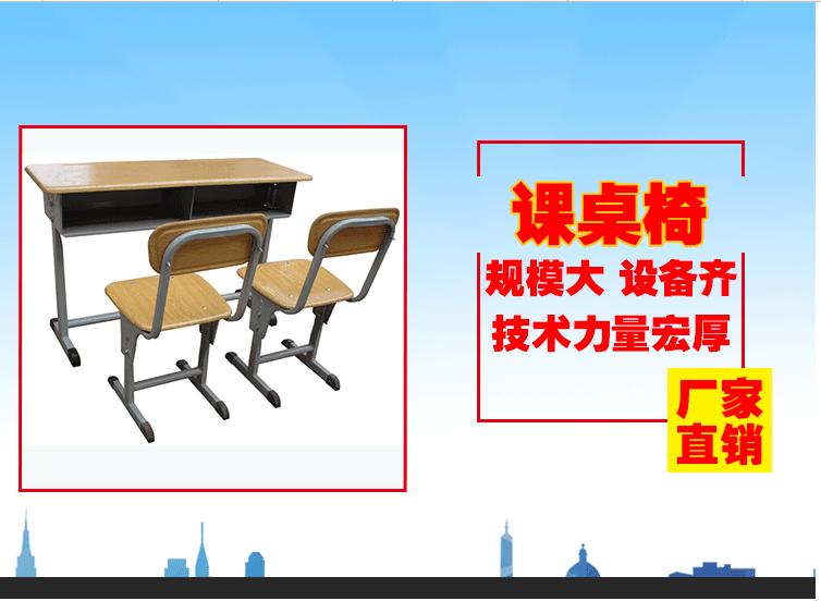 <a href='http://www.258.com/hots/1000842018.html' target='_blank' class='Themefont'>双人课桌椅</a> (7).png