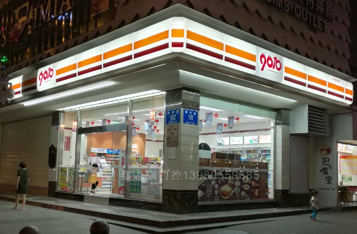 9010總府路店.jpg