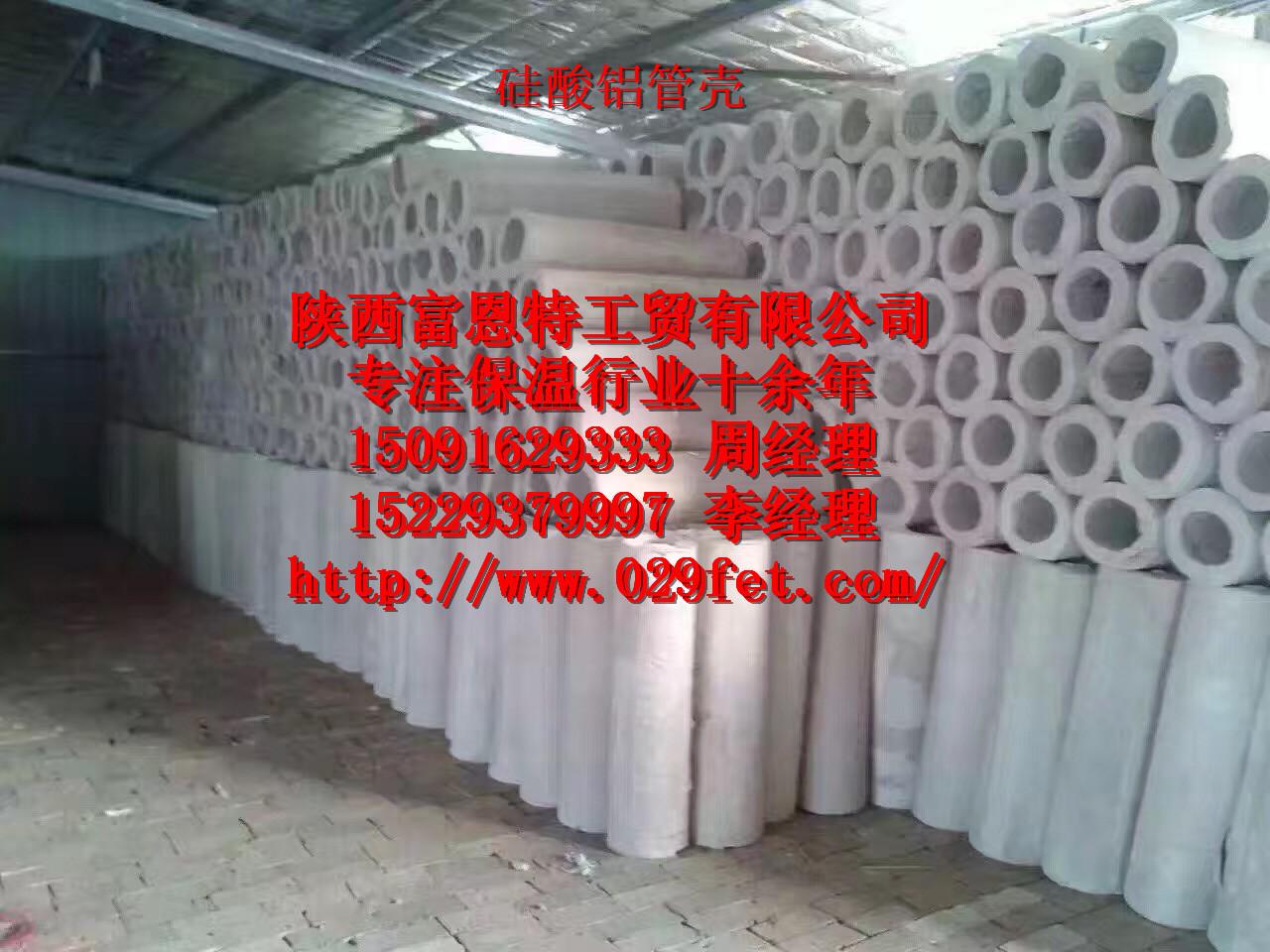 硅酸铝管壳1.jpg