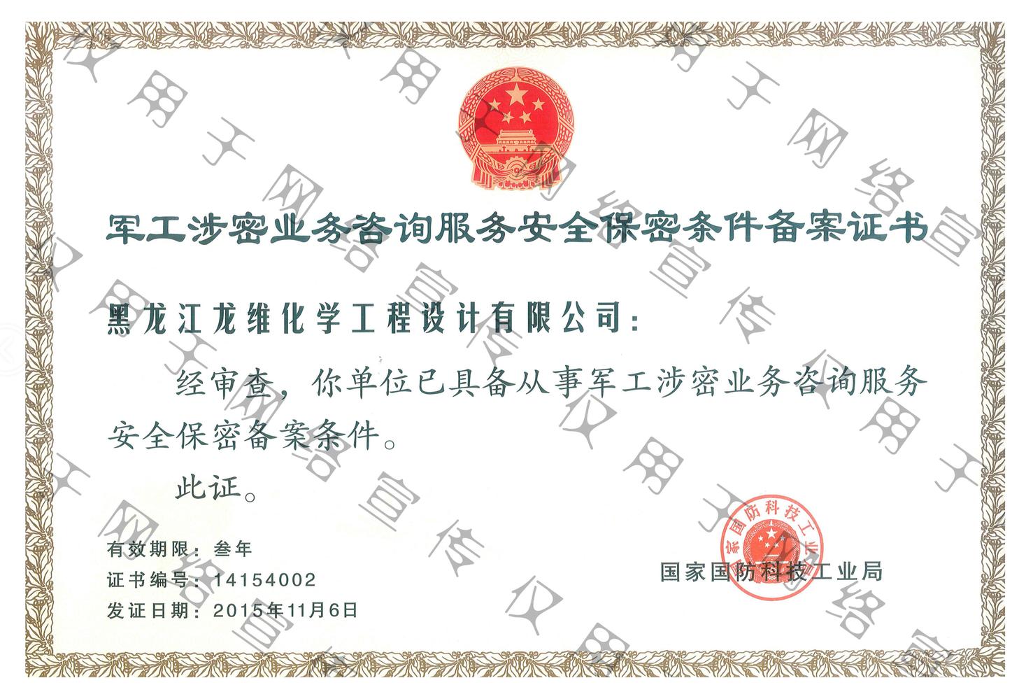 龍維軍工涉密業務咨詢服務安全保密條件備案證書--QQ圖片20170601092431.png