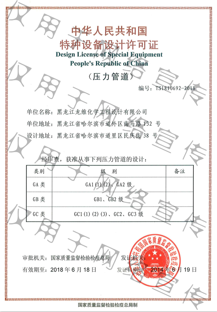 龍維特種設備設計許可證--QQ圖片20170601092243.png