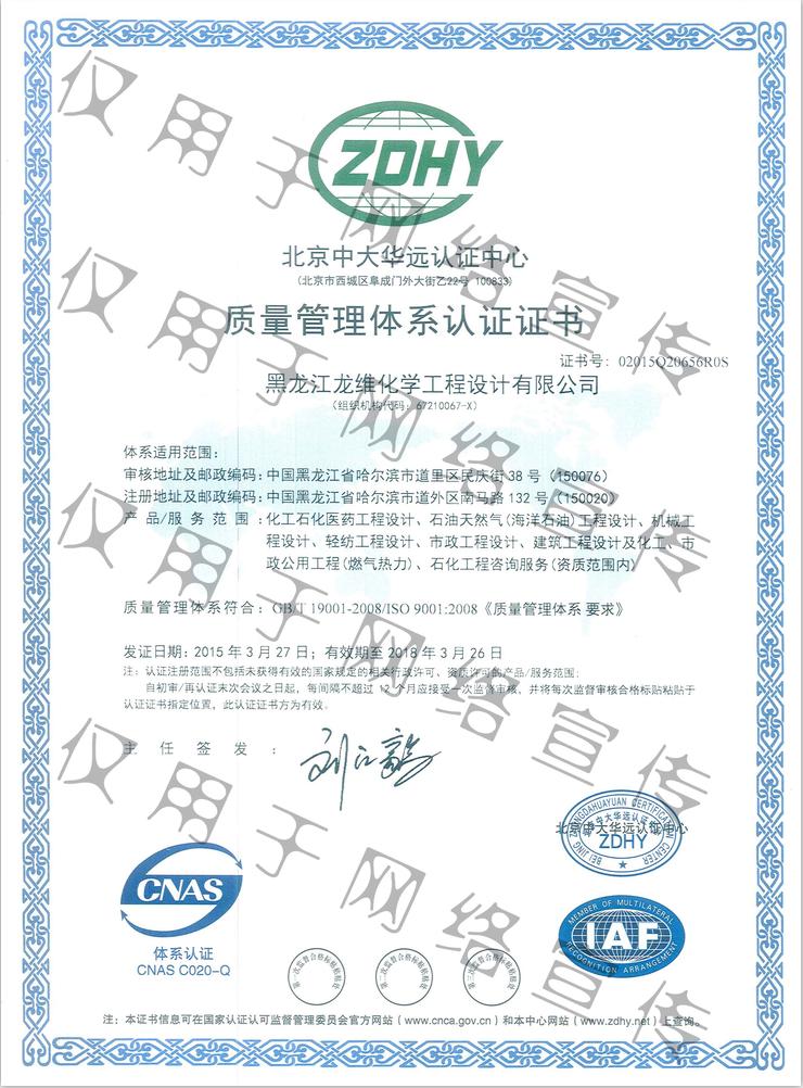 龙维质量管理体系认证证书--QQ图片20170601092611.png