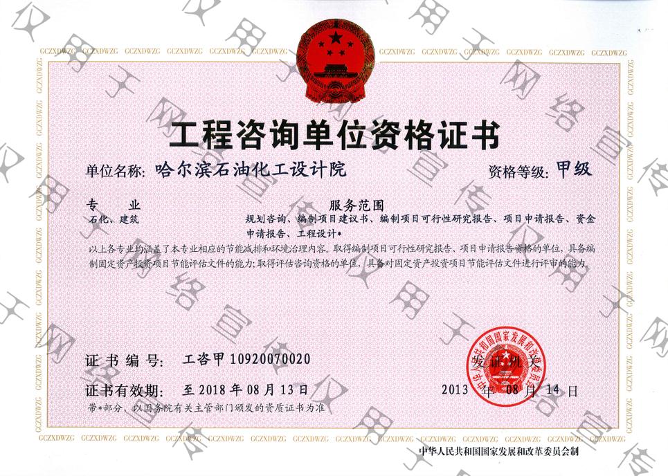工程咨詢單位資格證書(甲級)--QQ圖片20170601115235.png