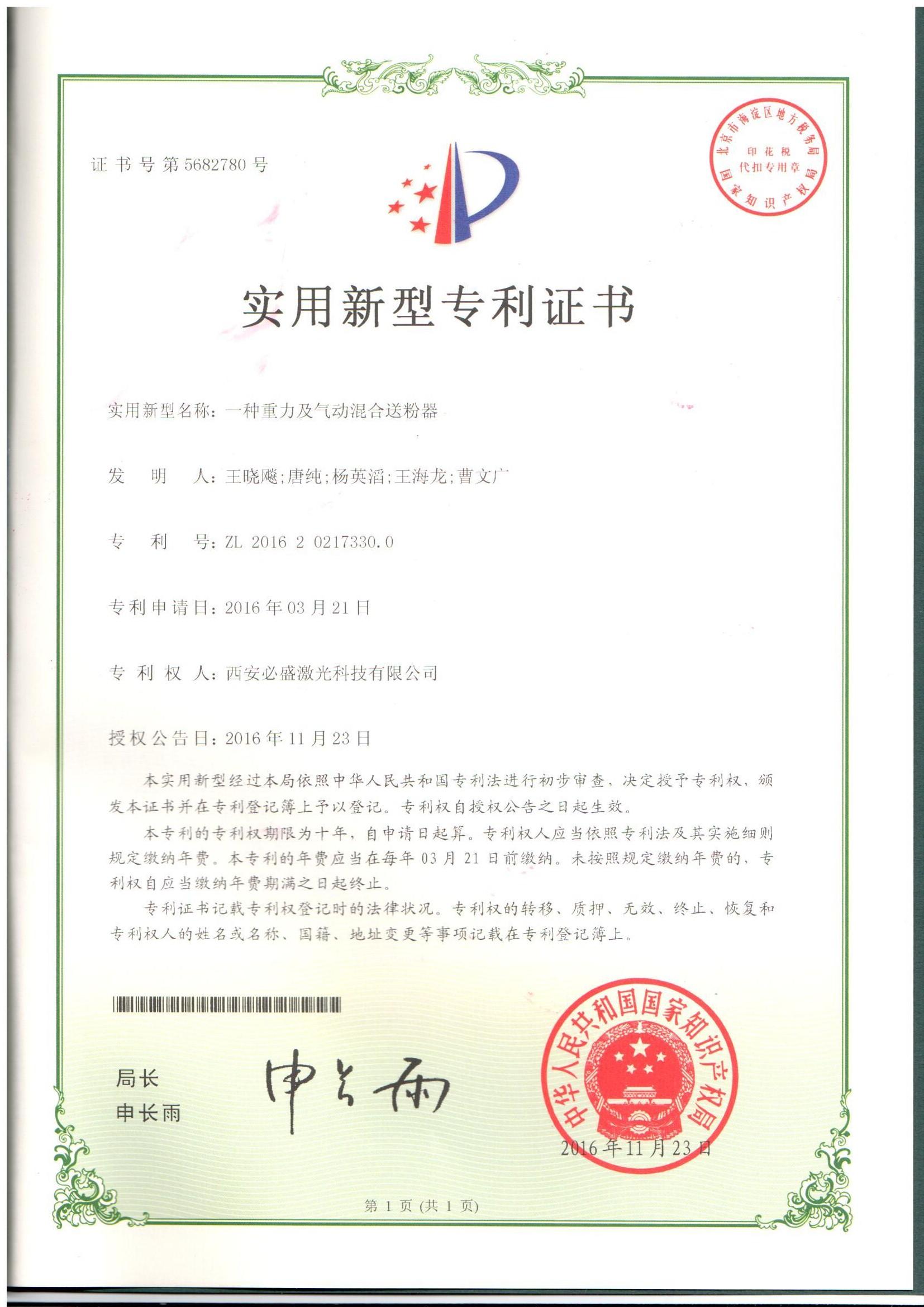 一种重力及气动混合送粉器--专利证书.jpg