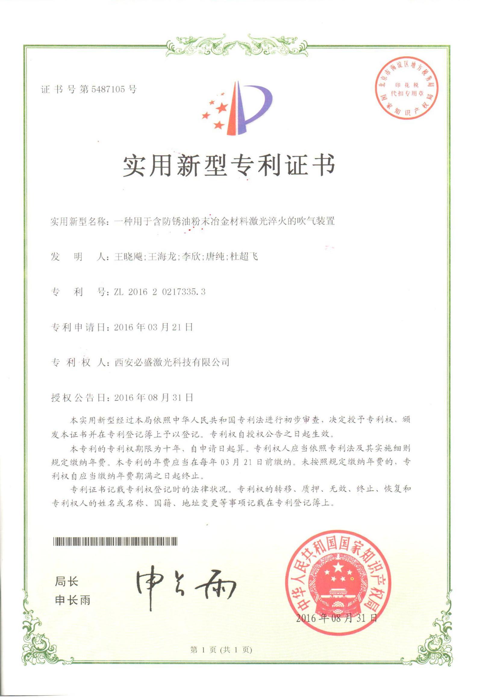 专利1--一种用于含防锈油粉末冶金材料激光淬火的吹气装置.jpg