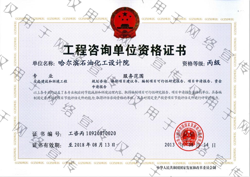 咨询(丙级)--QQ图片20170601115524.png