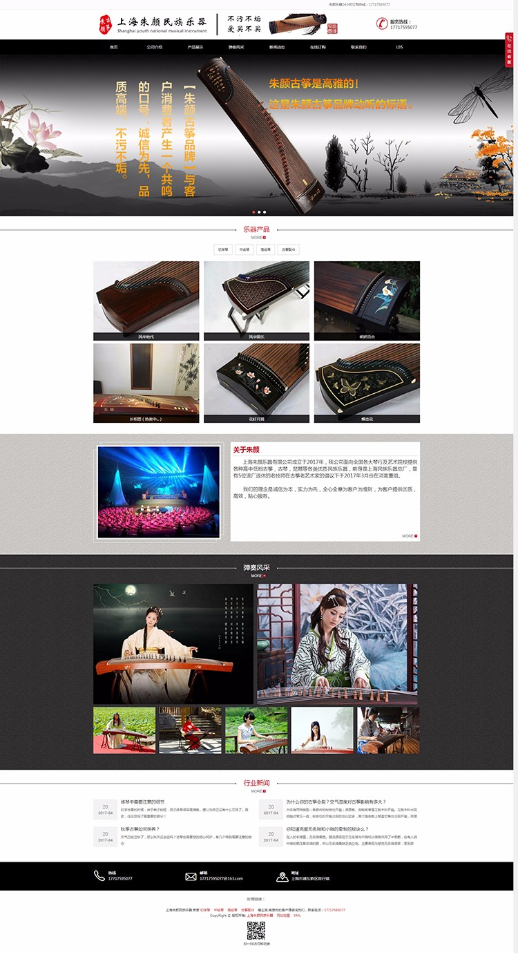 朱颜乐器,上海朱颜乐器,上海朱颜民族乐器,朱颜民族乐器.jpg