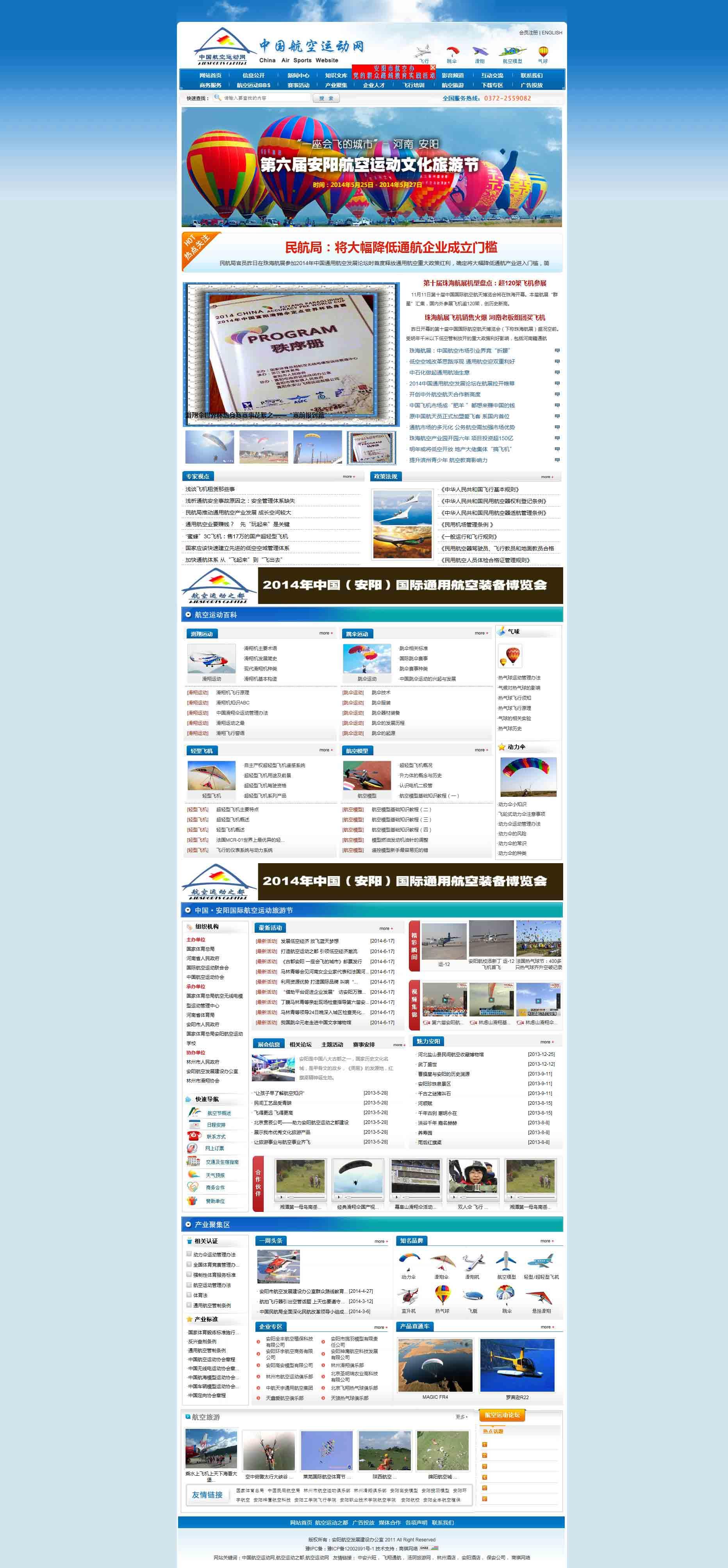 中國航空運動網