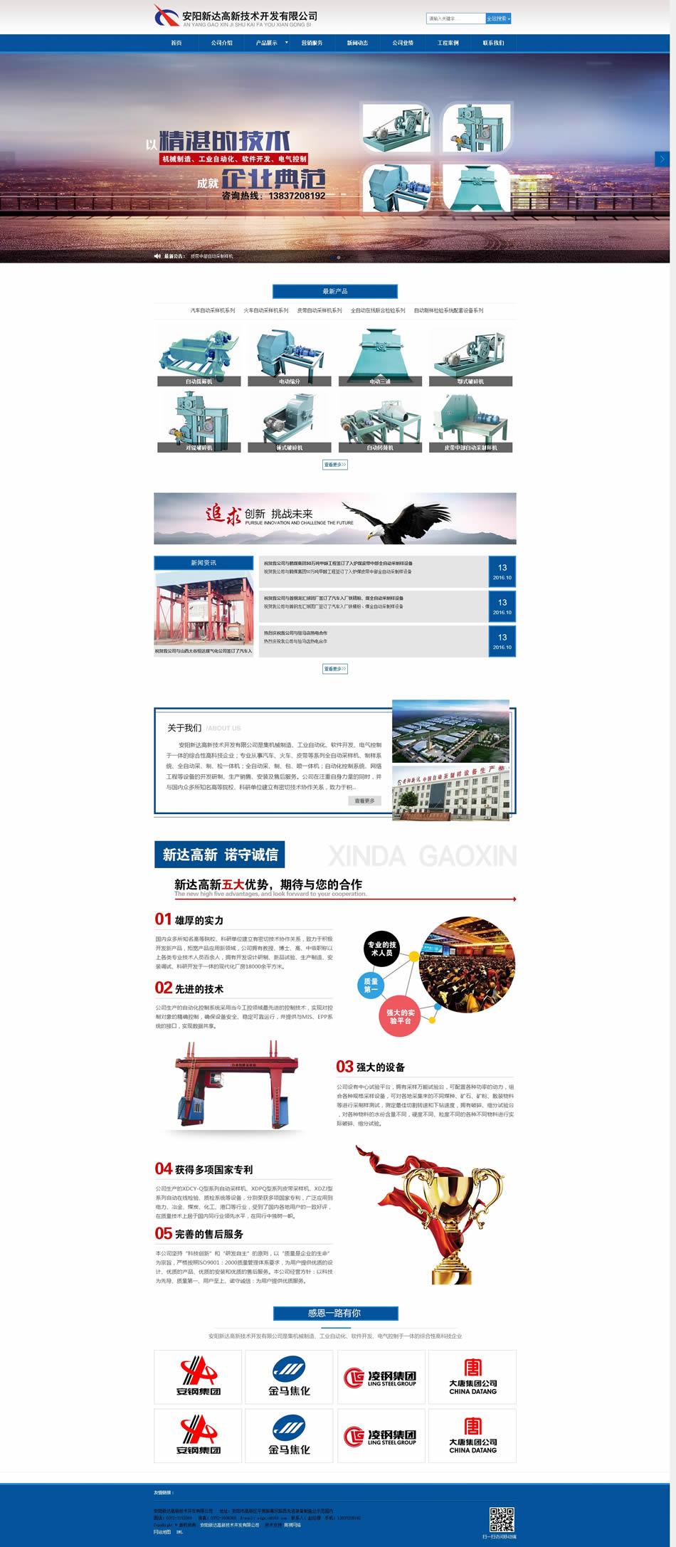 安阳新达高新技术开发有限公司