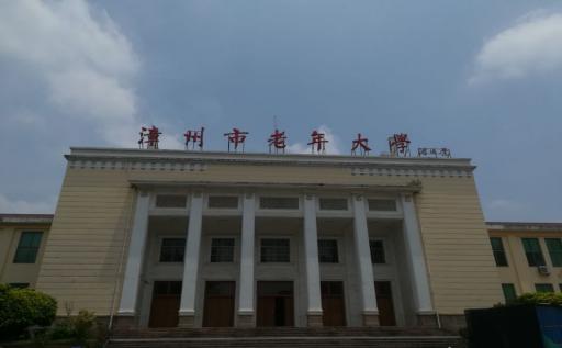 2017[工程案例] 漳州老年大学.png