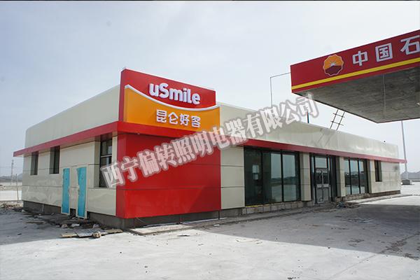 交通公司柳园服务区加油站DSC05433.JPG