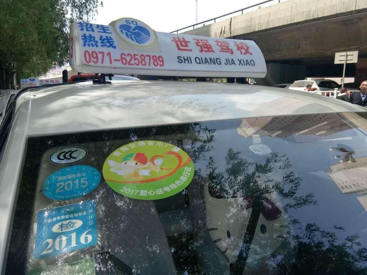 世强驾校--高考生爱心车队|世强驾校--高考生爱心车队-西宁市世强机动车驾驶员培训学校