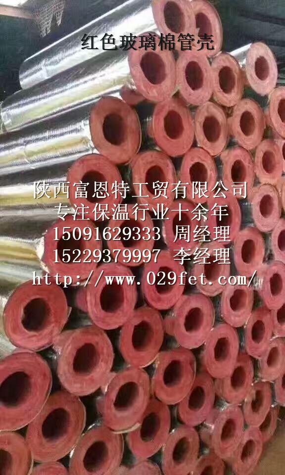红色玻璃棉管壳.jpg