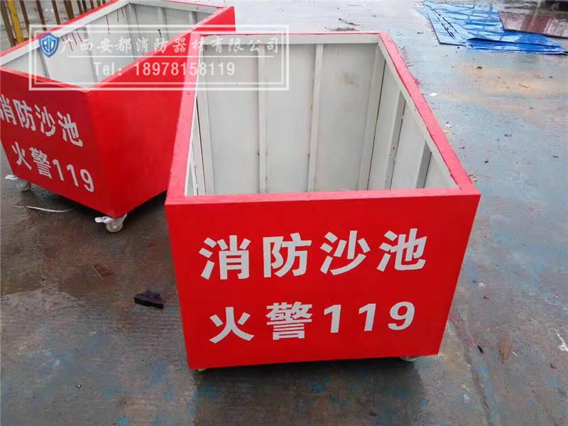 广西消防沙箱