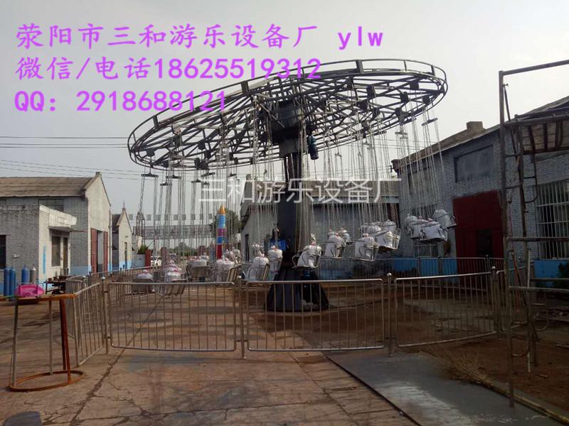 豪华飞椅游乐设备 大型游乐设备|大型游乐设备-荥阳三和游乐设备厂