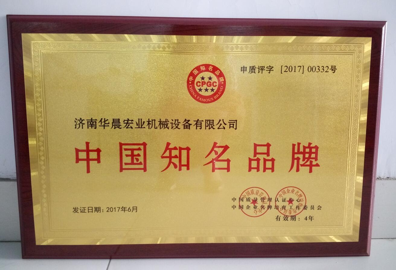 榮譽資質 單頁-濟南華晨宏業機械設備有限公司