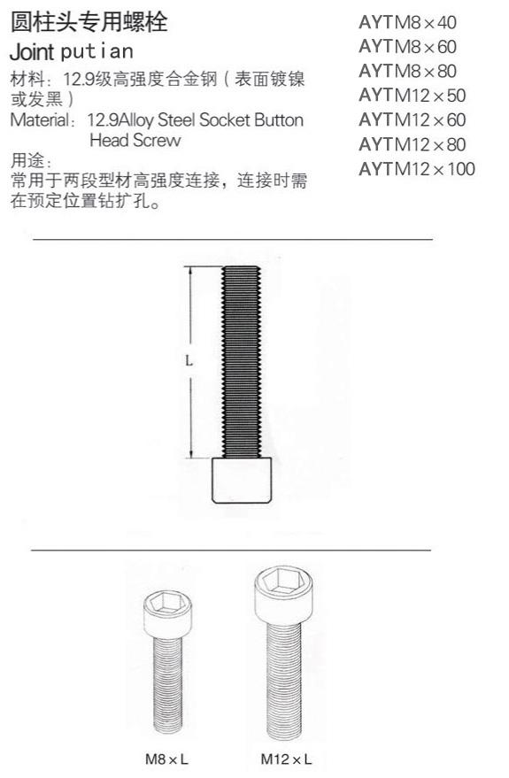 圆柱头螺栓-1.jpg