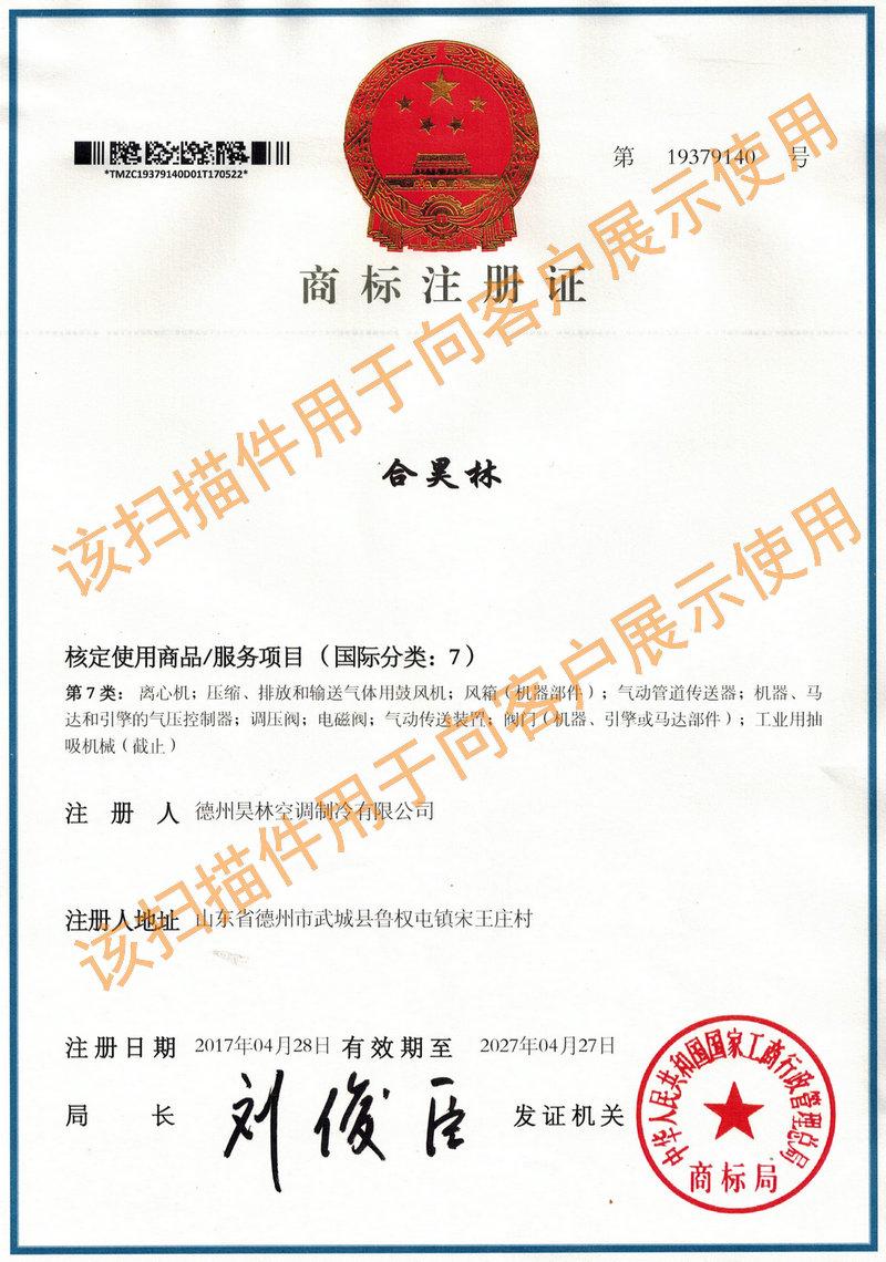 德州昊林空调商标注册证 - 客户展示.jpg