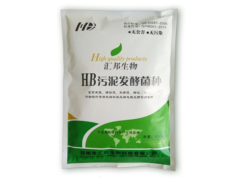 污泥發酵菌劑.jpg