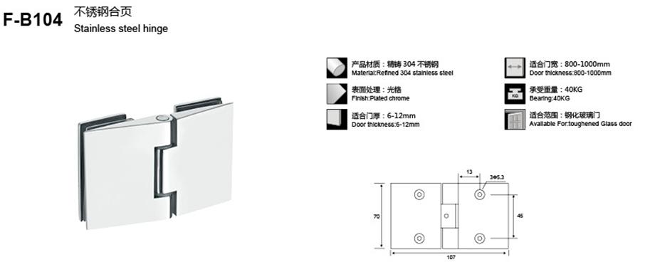 不锈钢合页104图.png