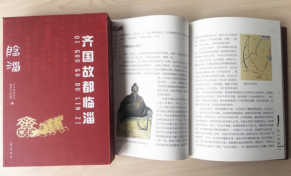 近日,由我公司设计印刷的《齐国故都临淄》丛书,顺利交付,公开发行,得到了齐文化研究学者的高度评价。|公司动态-山东正海文化产业有限公司