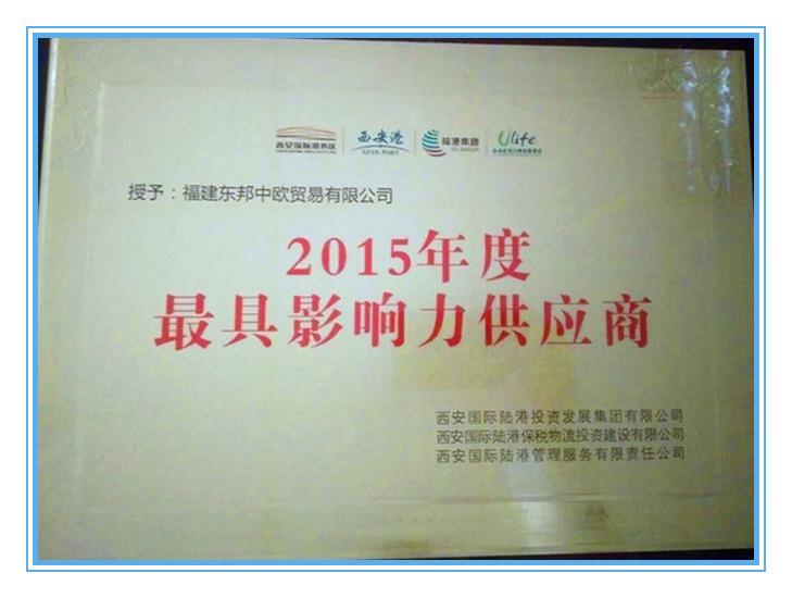 2015年度荣誉_副本_副本.jpg