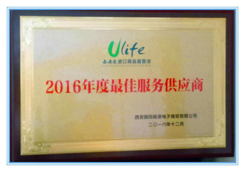 2016年度荣誉_副本_副本.jpg