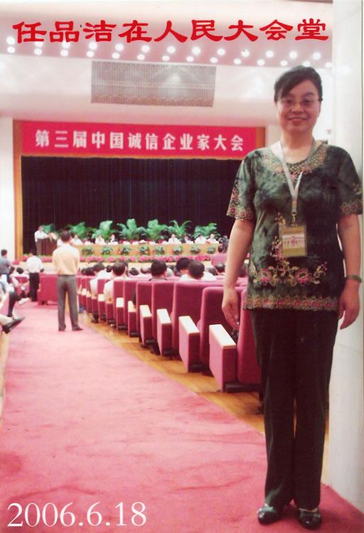 中国诚信企业家2.jpg