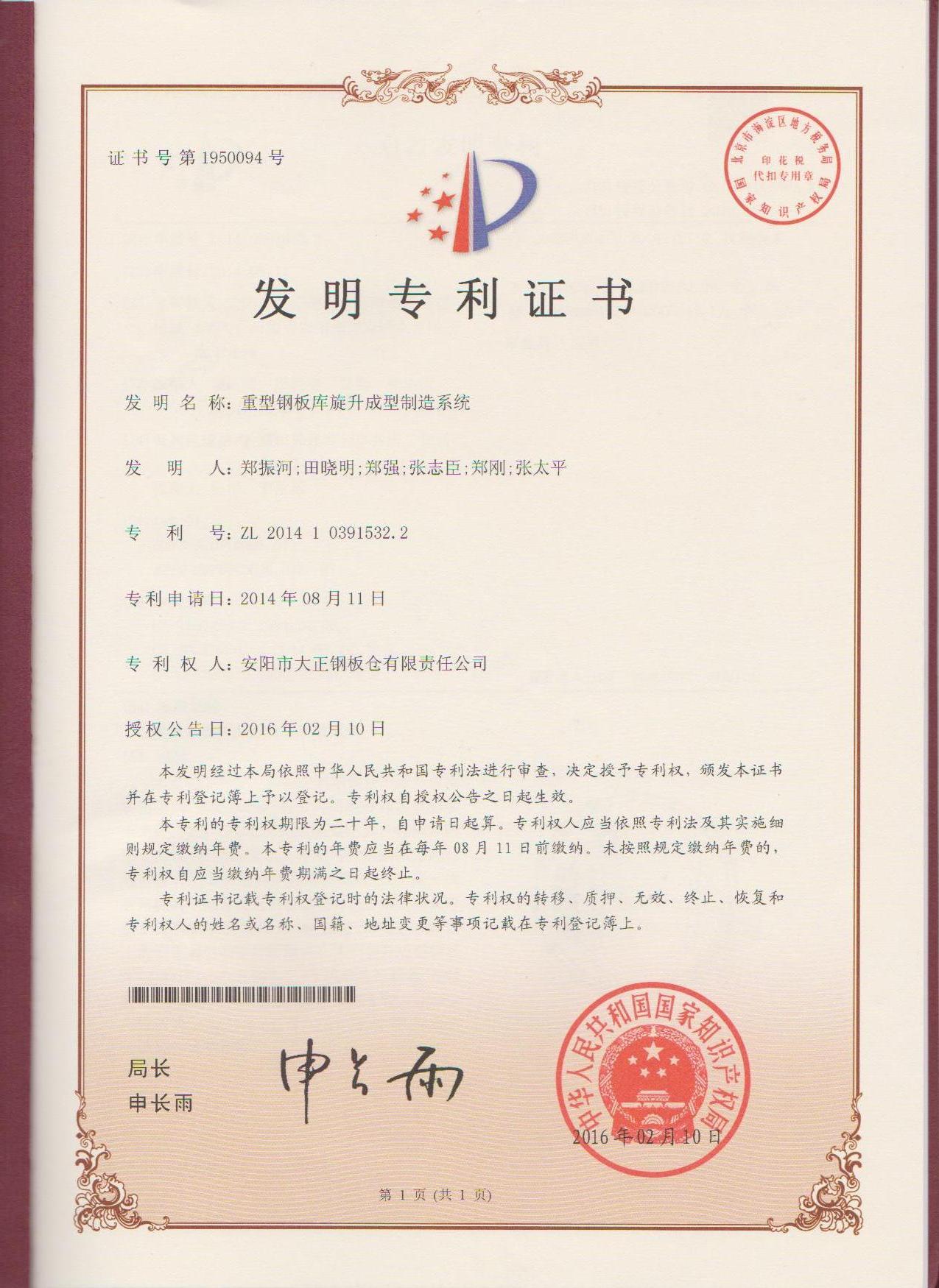 我龙8国际手机版一项目获国家发明专利授权.jpg
