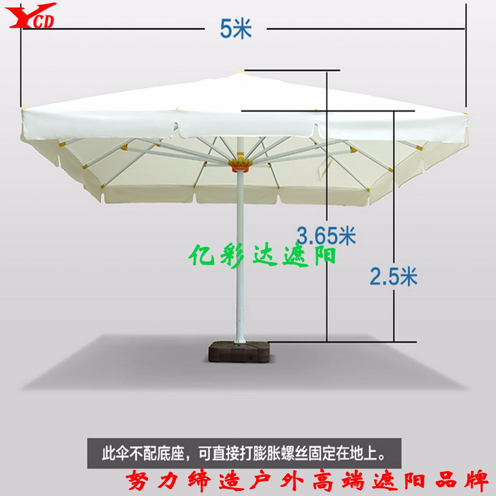5米方形铝合金中柱大伞 遮阳伞-山东亿彩达遮阳节能科技有限公司