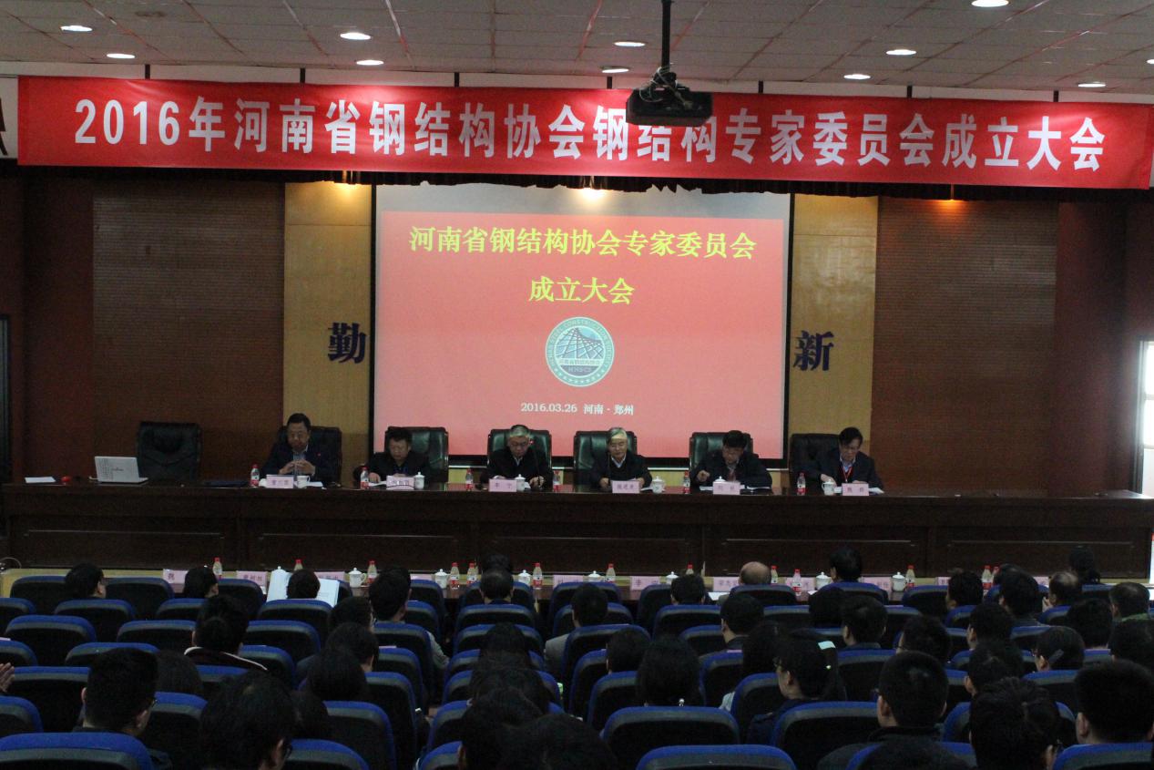 我公司董事長鄭振河被聘為河南省鋼結構協會鋼結構專家委員.jpg