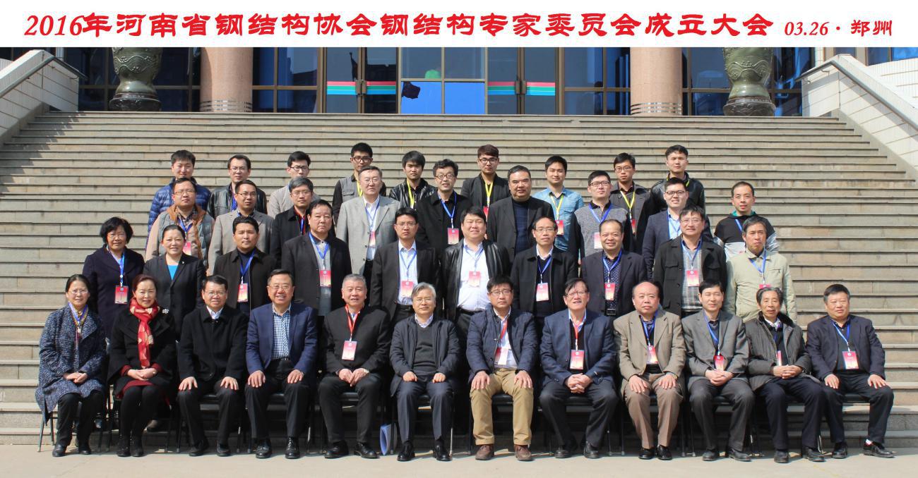 我公司董事長鄭振河被聘為河南省鋼結構協會鋼結構專家委員-2.jpg