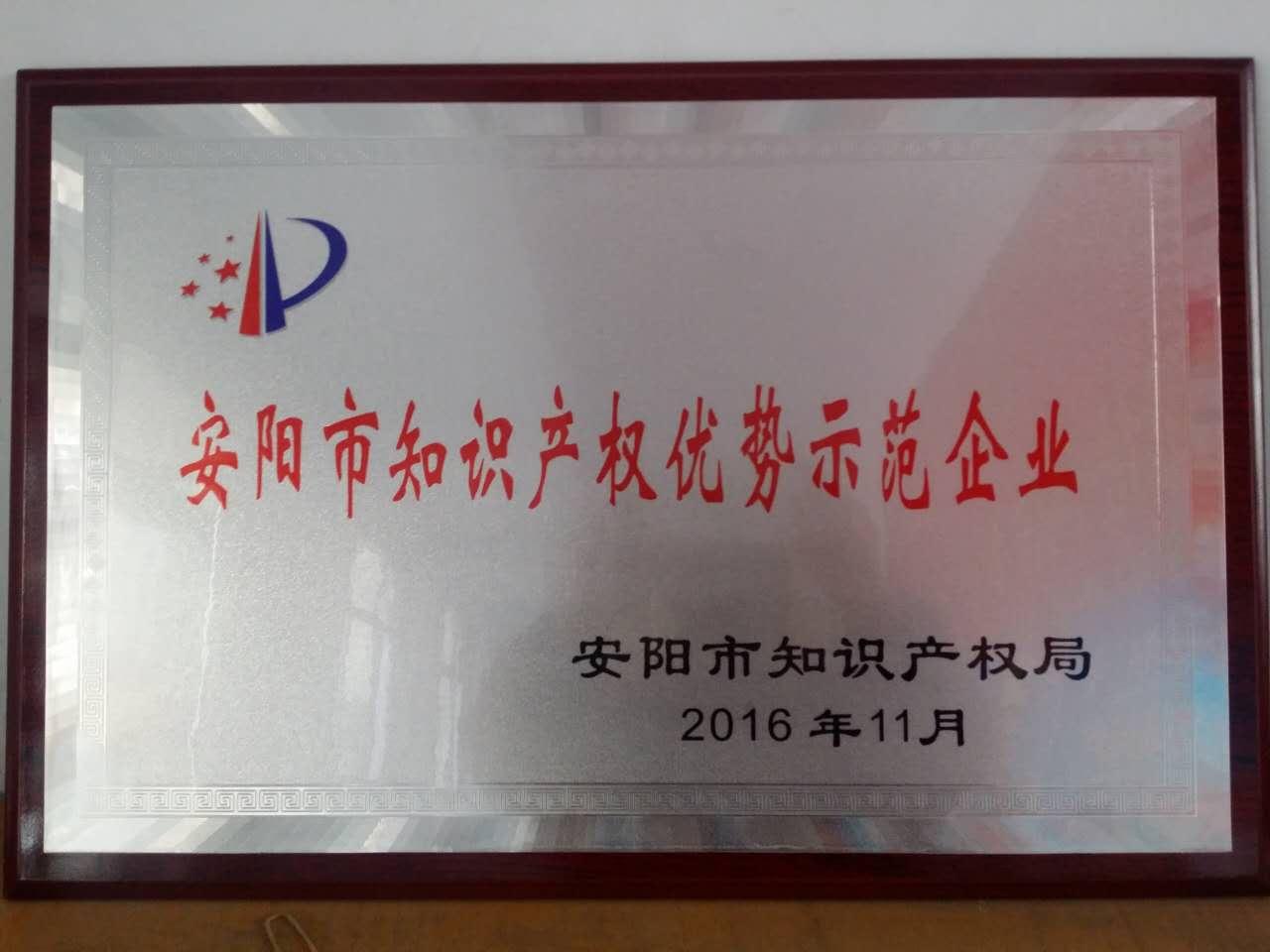 我公司被安阳市知识产权局认定为知识产权优势示范企业.jpg