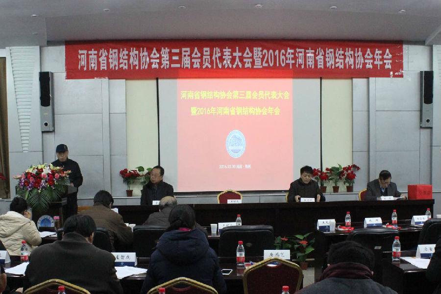 我公司當選為河南省鋼結構協會副會長單位.jpg