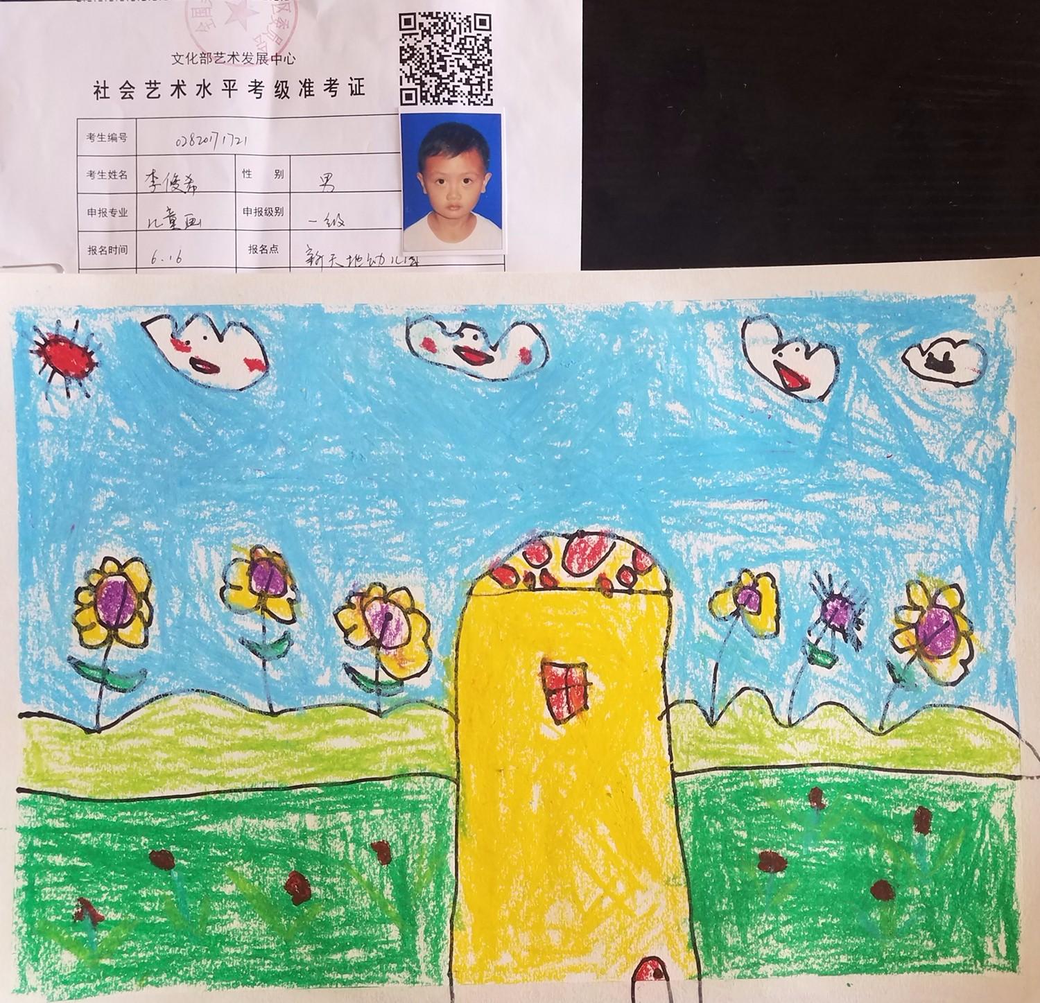 幼儿园2017考级作品展  2017-07-10 来自:  四川星校教育科技图片