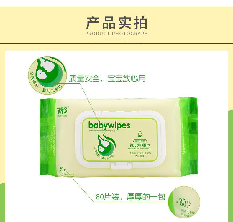 【亲宝宝】可爱多婴儿湿巾(带盖)木糖醇手口湿巾80抽*5包