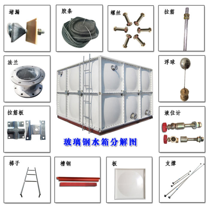 SMC玻璃鋼水箱