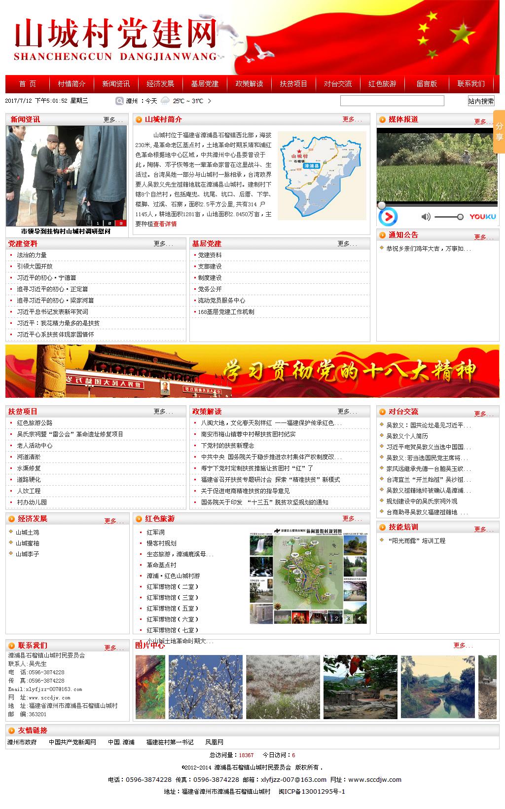 漳州做网站
