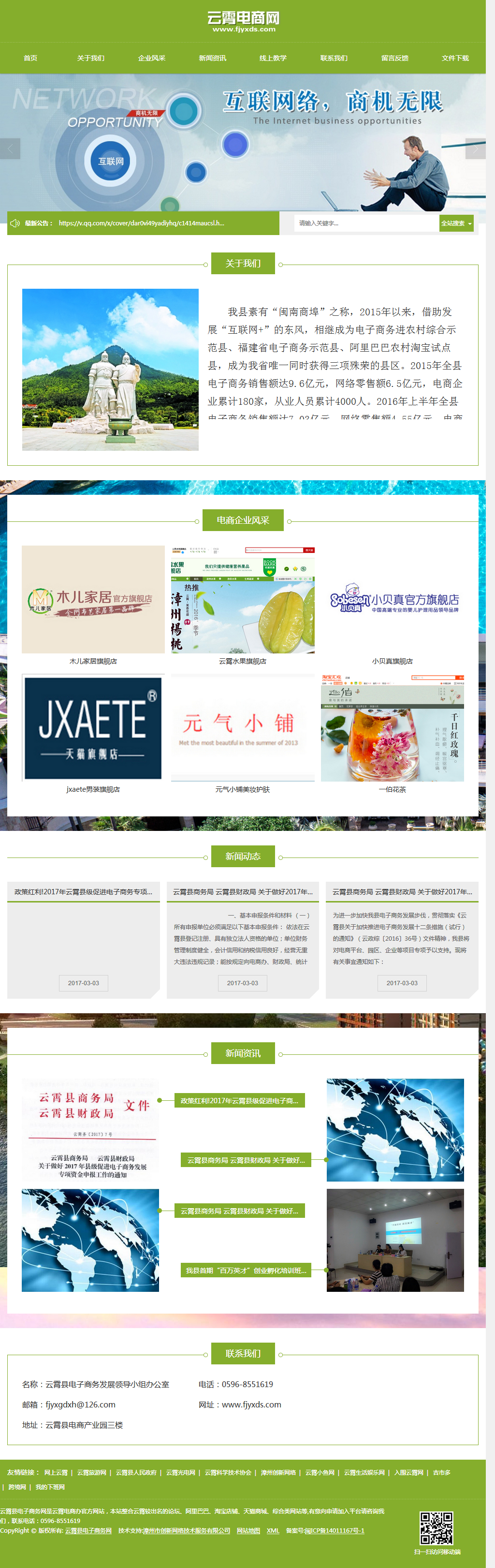 漳州建網站