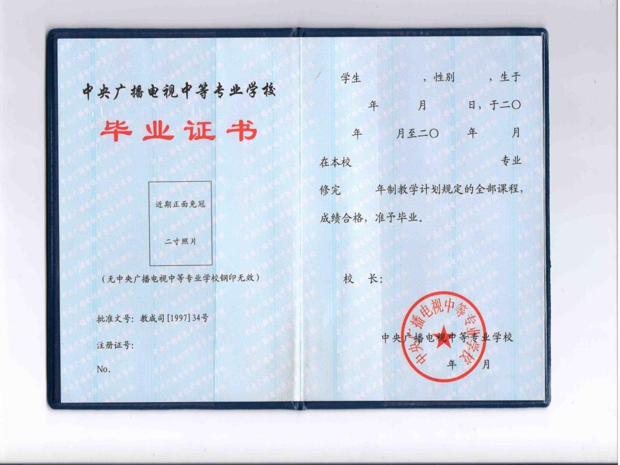 zhongzhuan_zhengshu.jpg