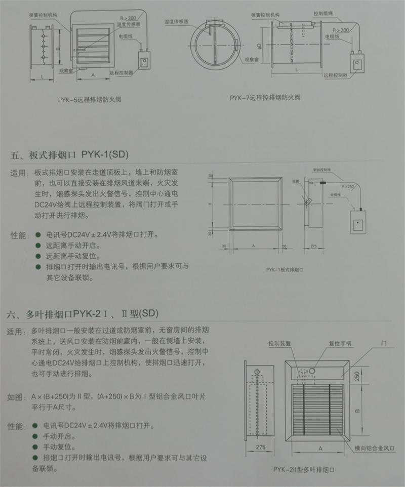 PJY-1排煙閥