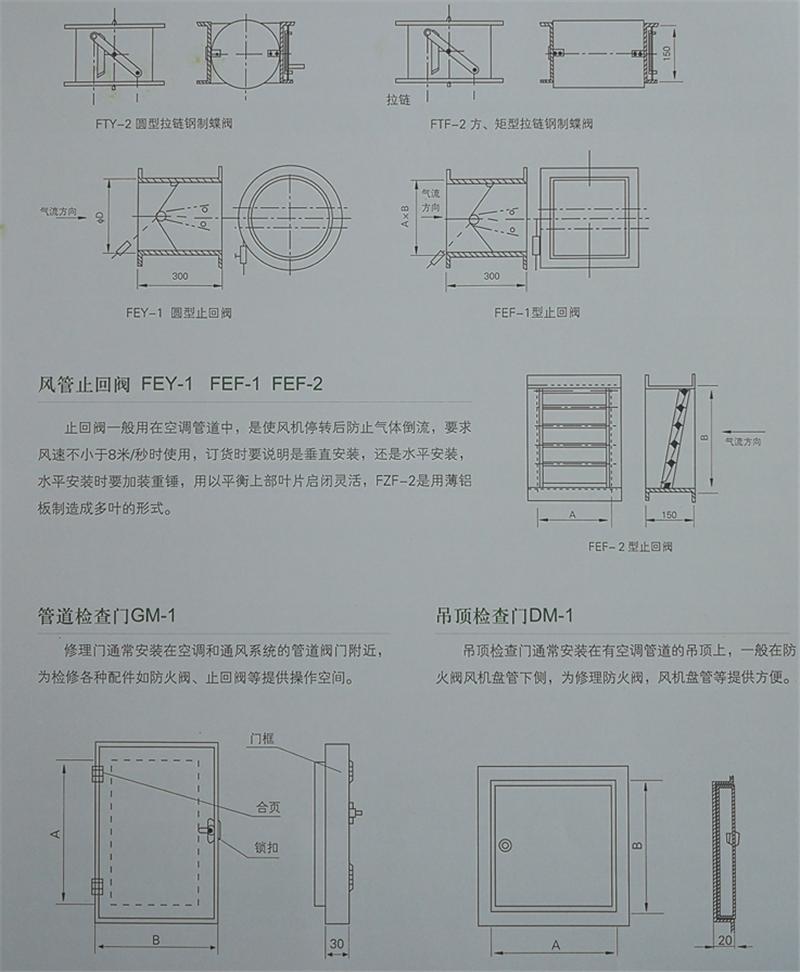 FEY-1(FEF-1)FEF-2風管止回閥