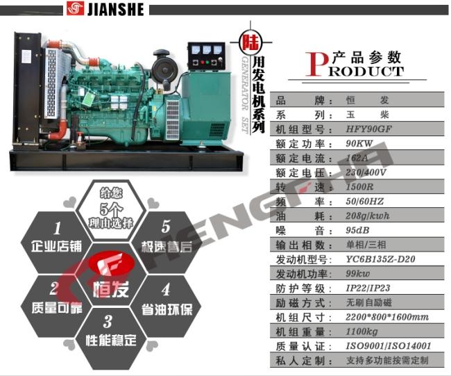 90kw玉柴柴油�l��C�M_08.jpg