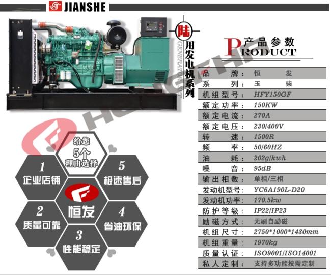 150kw玉柴柴油�l��C�M_08.jpg