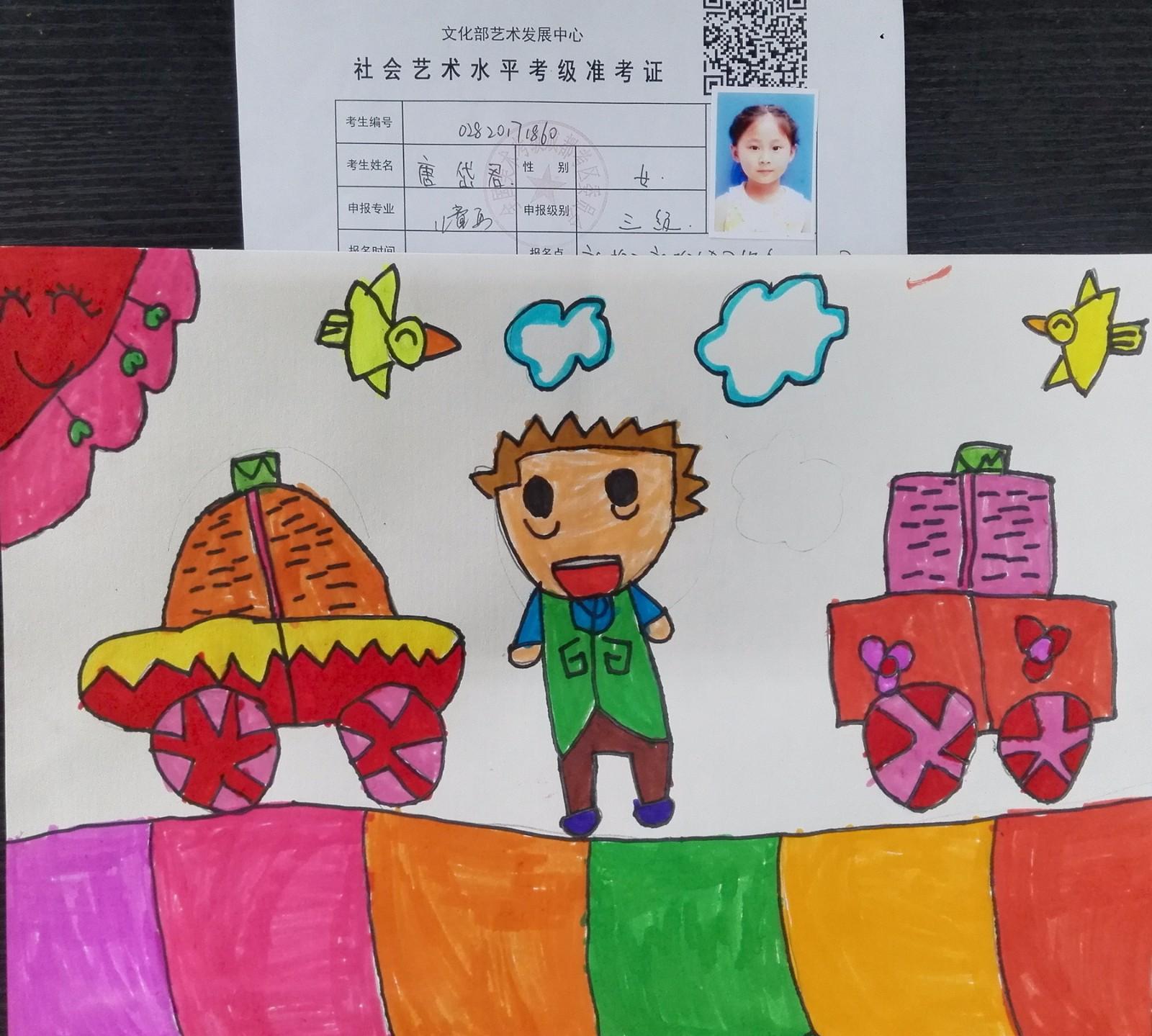 幼儿园2017考级作品展  2017-07-17 来自:  四川星校教育科技