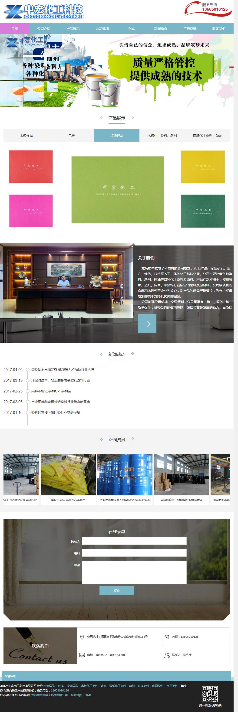龙海市中宏电子科技有限公司.png