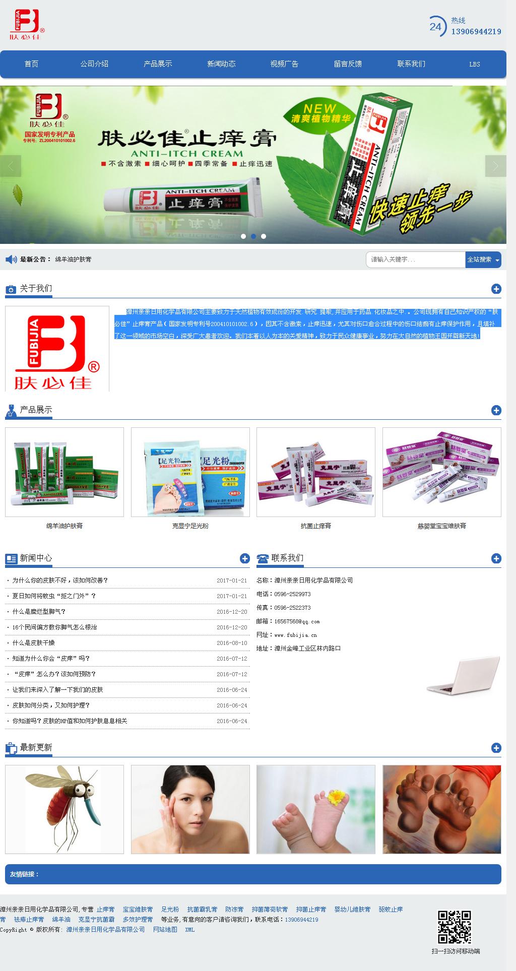 漳州網站優化