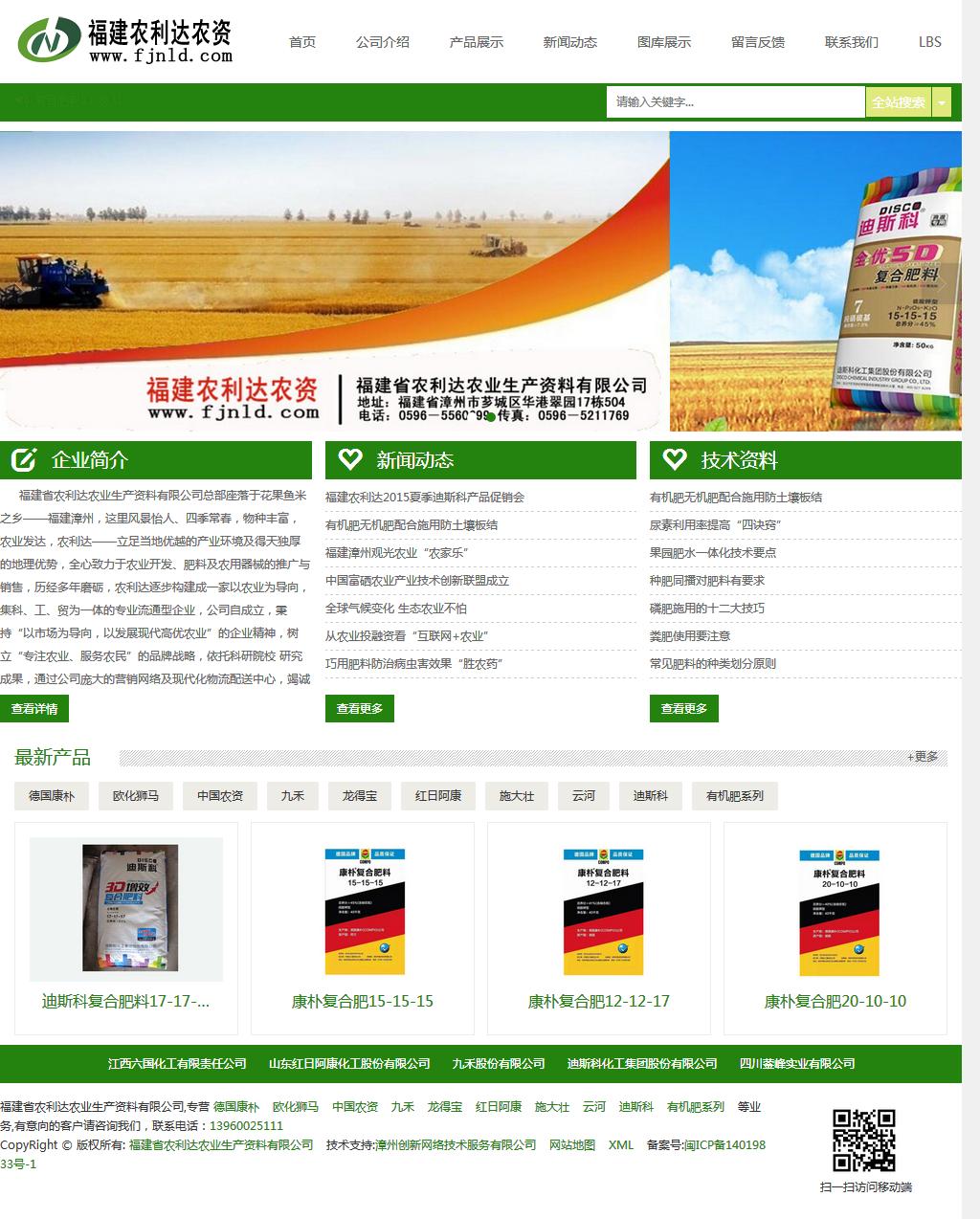 漳州網絡推廣